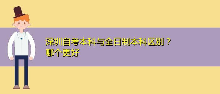深圳自考本科与全日制本科区别?哪个更好