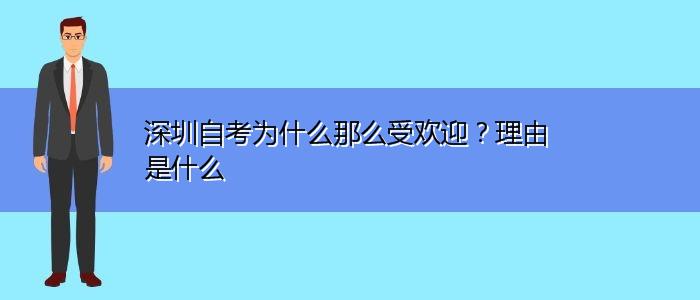 深圳自考为什么那么受欢迎?理由是什么
