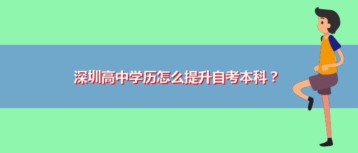 深圳高中学历怎么提升自考本科?
