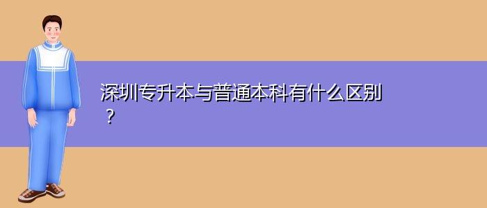 深圳专升本与普通本科有什么区别?