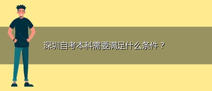 深圳自考本科需要满足什么条件?