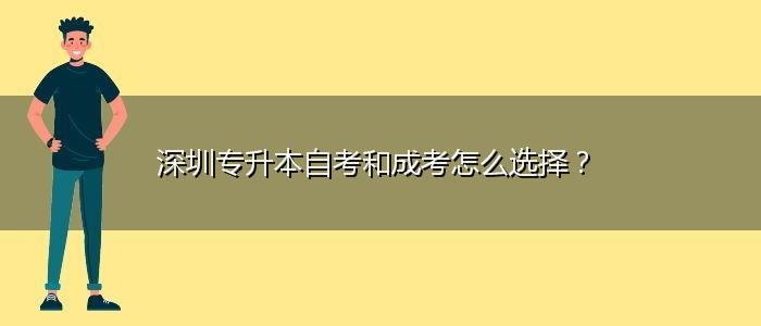 深圳专升本自考和成考怎么选择?