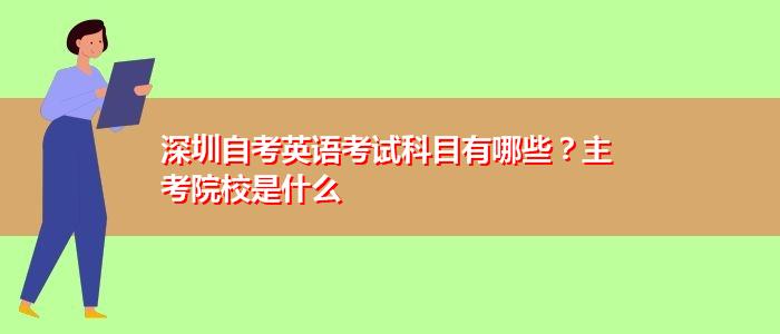 深圳自考英语考试科目有哪些?主考院校是什么