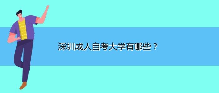 深圳成人自考大学有哪些?