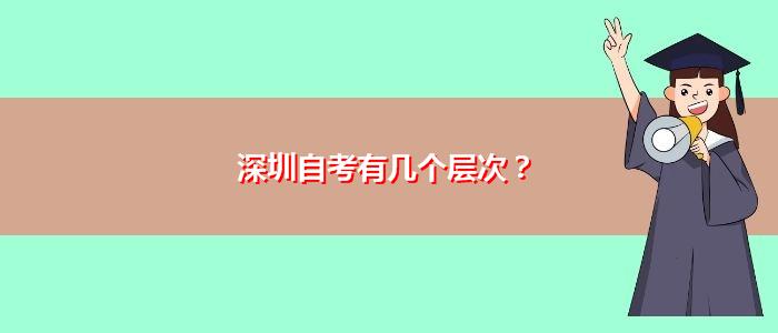 深圳自考有几个层次?