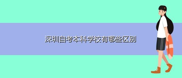 深圳自考本科学校有哪些区别