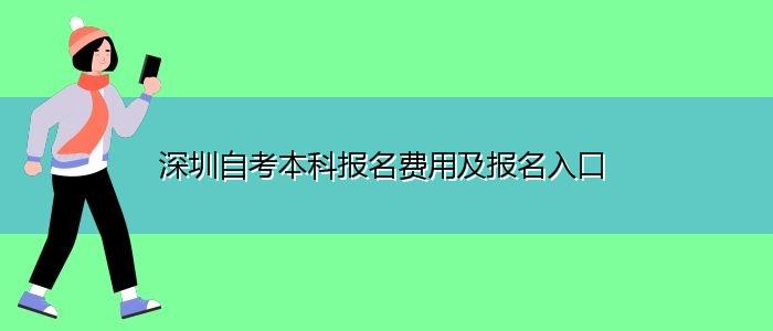 深圳自考本科报名费用及报名入口