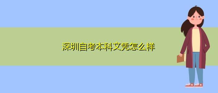 深圳自考本科文凭怎么样