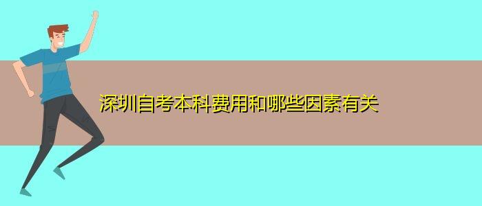深圳自考本科费用和哪些因素有关
