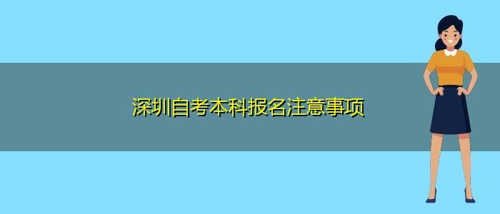 深圳自考本科报名注意事项