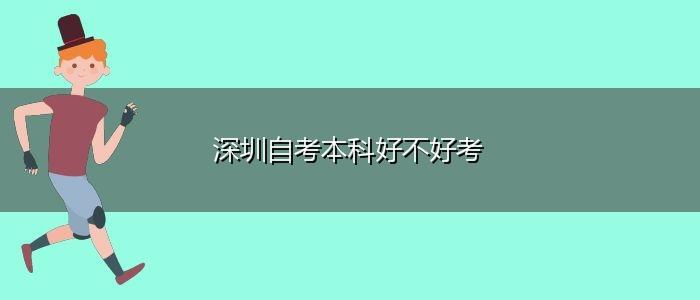 深圳自考本科好不好考