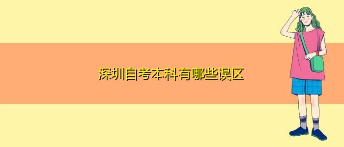 深圳自考本科有哪些误区