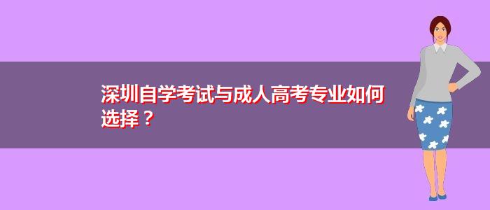 深圳自学考试与成人高考专业如何选择?