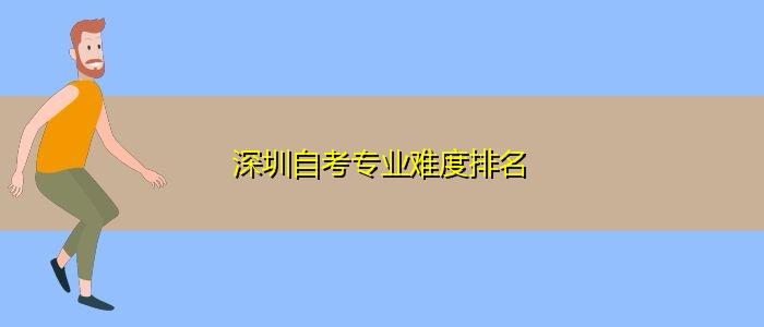 深圳自考专业难度排名