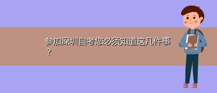 参加深圳自考您必须知道这几件事?