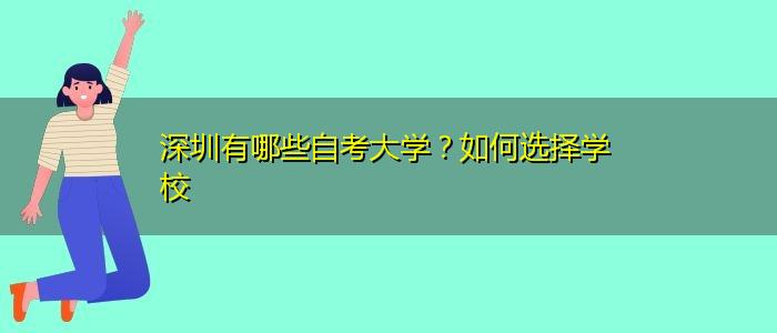 深圳有哪些自考大学?如何选择学校