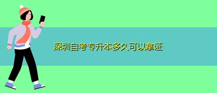 深圳自考专升本多久可以拿证