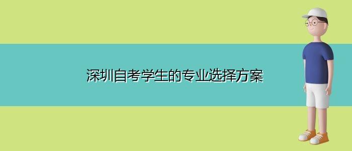 深圳自考学生的专业选择方案