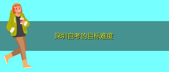 深圳自考的目标难度
