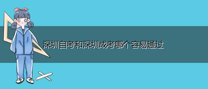 深圳自考和深圳成考哪个容易通过