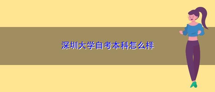 深圳大学自考本科怎么样