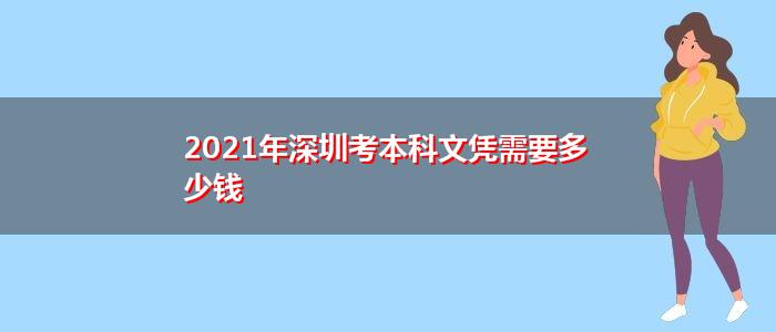 2021年深圳考本科文凭需要多少钱