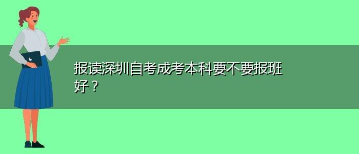 报读深圳自考成考本科要不要报班好?