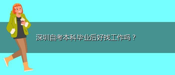 深圳自考本科毕业后好找工作吗?