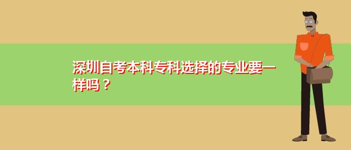 深圳自考本科专科选择的专业要一样吗?