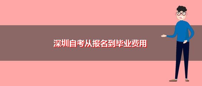深圳自考从报名到毕业费用