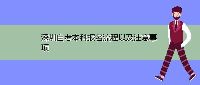 深圳自考本科报名流程以及注意事项