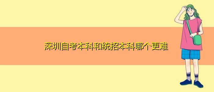深圳自考本科和统招本科哪个更难