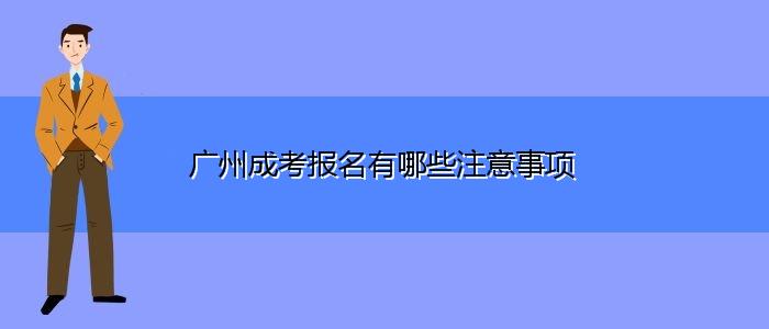 广州成考报名有哪些注意事项