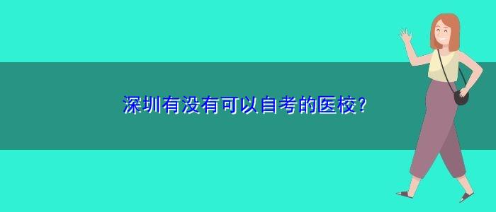 深圳有没有可以自考的医校?