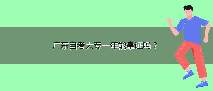 广东自考大专一年能拿证吗?