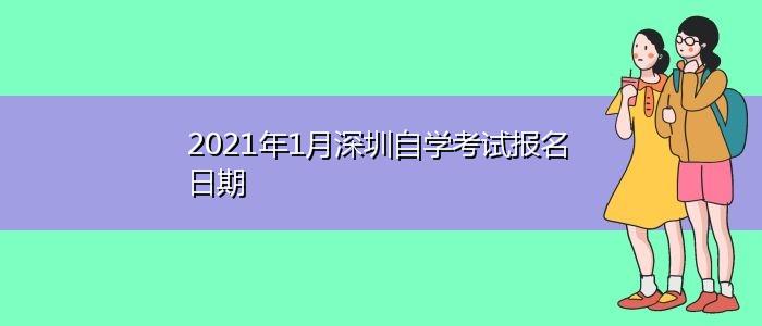2021年1月深圳自学考试报名日期