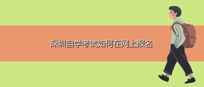 深圳自学考试如何在网上报名