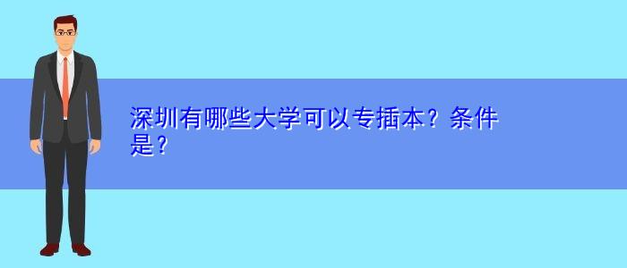 深圳有哪些大学可以专插本?条件是?