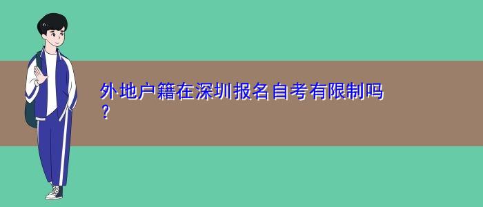外地户籍在深圳报名自考有限制吗?