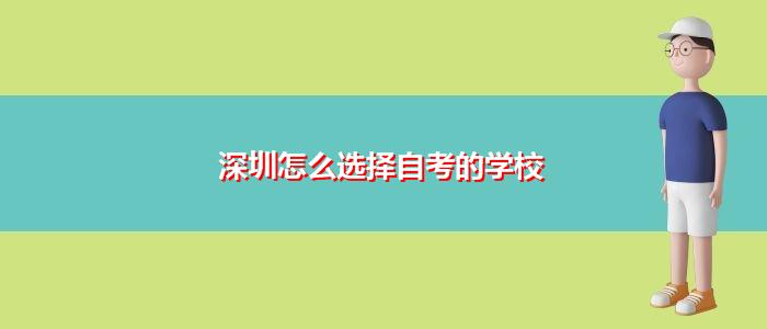 深圳怎么选择自考的学校