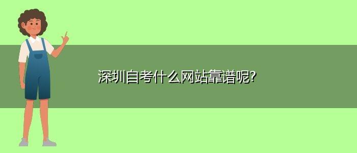 深圳自考什么网站靠谱呢?