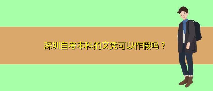 深圳自考本科的文凭可以作假吗?