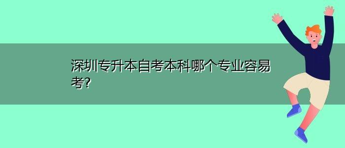 深圳专升本自考本科哪个专业容易考?