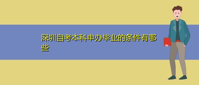 深圳自考本科申办毕业的条件有哪些