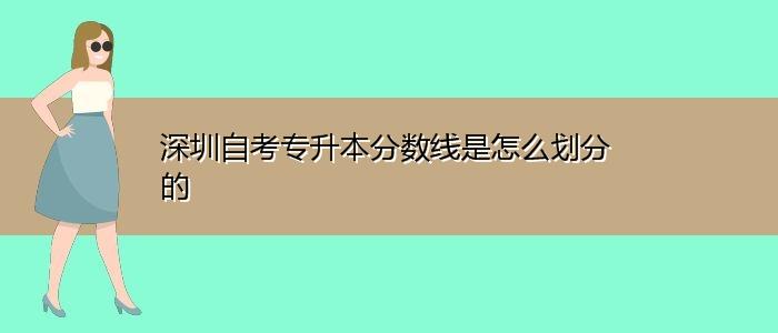 深圳自考专升本分数线是怎么划分的