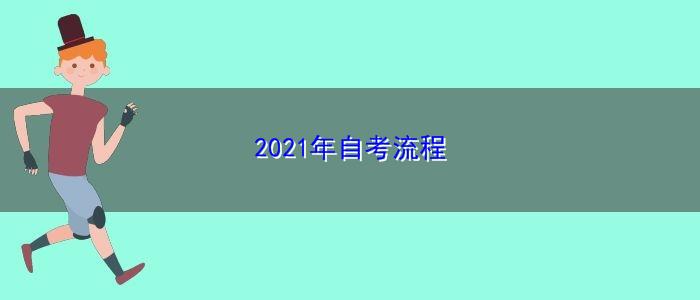 2021年自考流程