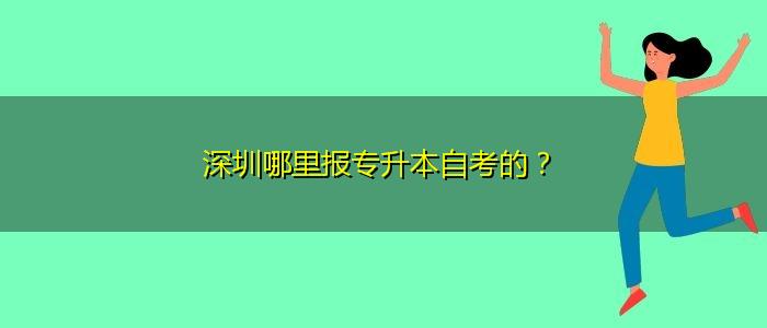 深圳哪里报专升本自考的?
