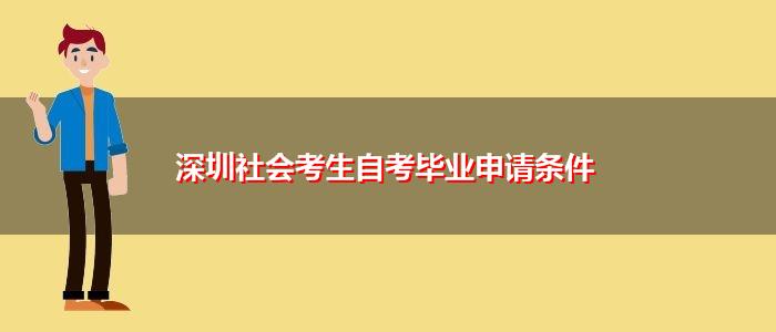深圳社会考生自考毕业申请条件