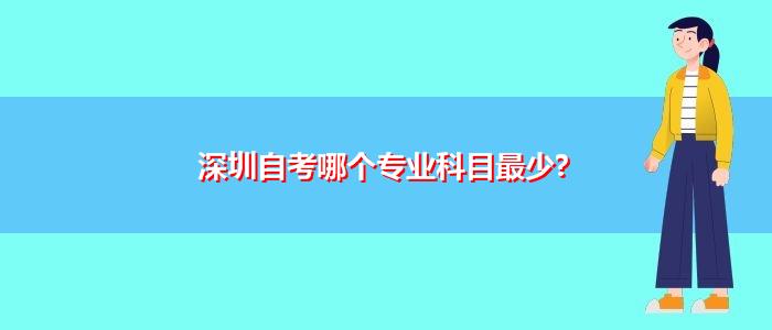 深圳自考哪个专业科目最少?