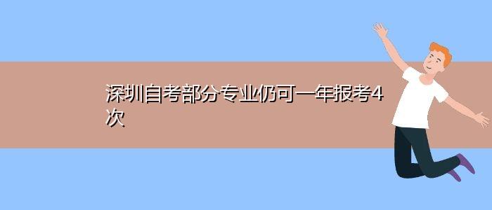 深圳自考部分专业仍可一年报考4次